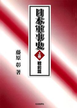 日本軍事史〈上巻〉 戦前篇-電子書籍