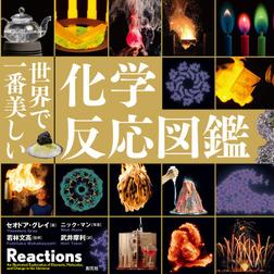 世界で一番美しい化学反応図鑑-電子書籍