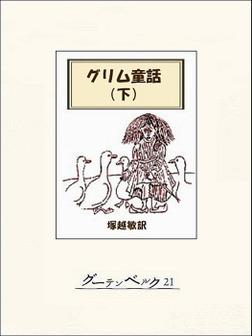グリム童話集(下)-電子書籍