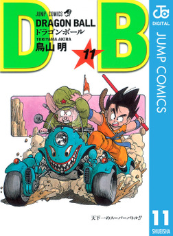 DRAGON BALL モノクロ版 11-電子書籍