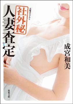 社外秘 人妻査定-電子書籍