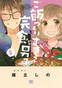 ご飯つくりすぎ子と完食系男子 (5) 【電子限定おまけ付き】