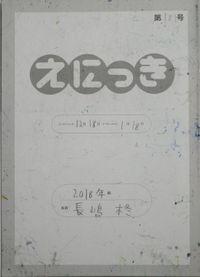 TALKEN絵日記181冊目