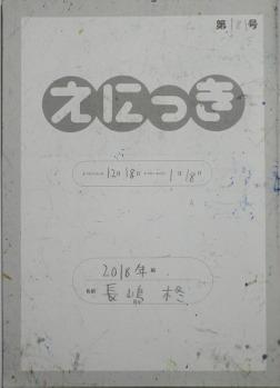 TALKEN絵日記181冊目-電子書籍