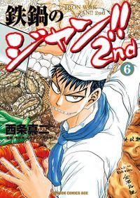 鉄鍋のジャン!!2nd(6)