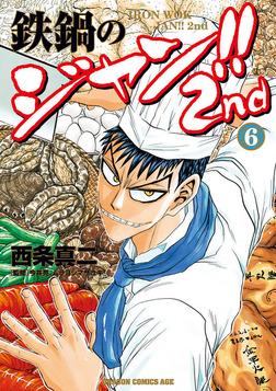 鉄鍋のジャン!!2nd(6)-電子書籍