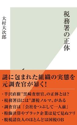 税務署の正体-電子書籍