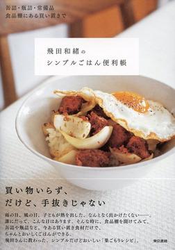缶詰・瓶詰・常備品 食品棚にある買い置きで飛田和緒のシンプルごはん便利帳-電子書籍