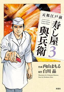 元祖江戸前 寿し屋與兵衛 : 3-電子書籍