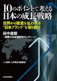 10のポイントで考える日本の成長戦略<分冊版>(6)