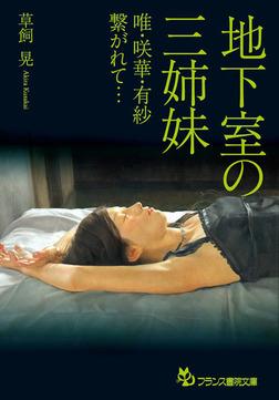地下室の三姉妹 唯・咲華・有紗 繋がれて…-電子書籍