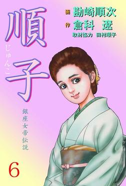 順子 6巻-電子書籍