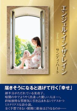 エンジェル・イン・ザ・レイン-電子書籍