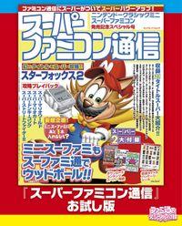 週刊ファミ通 2017年11月30日号 特典小冊子 2