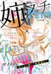 姉系Petit Comic 2018年5月号(2018年4月19日発売)