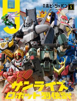 月刊ホビージャパン2021年5月号-電子書籍