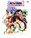Sister Princess 2 ビジュアル&完全攻略ブック