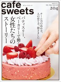 cafe-sweets vol.204
