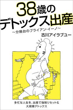 38歳のデトックス出産~分娩台のブライアン・イーノ~-電子書籍