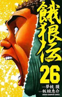 餓狼伝 26