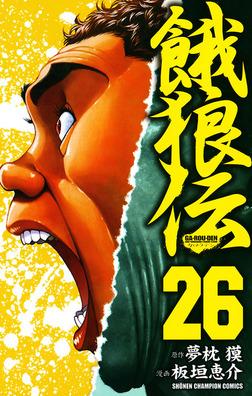 餓狼伝 26-電子書籍