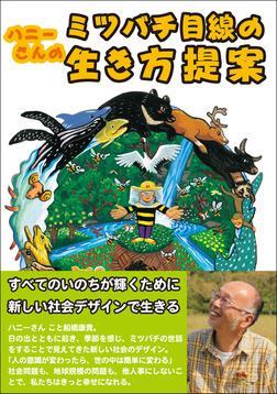ハニーさんのミツバチ目線の生き方提案-電子書籍