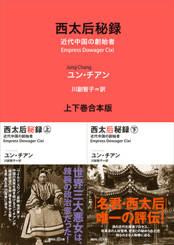 西太后秘録 上下巻合本版-電子書籍