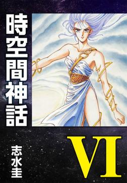 時空間神話VI-電子書籍