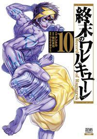 終末のワルキューレ 10巻