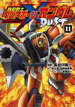 機動戦士クロスボーン・ガンダム DUST(11)-電子書籍