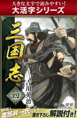 【大活字シリーズ】三国志 4巻-電子書籍