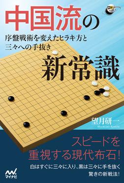 中国流の新常識 序盤戦術を変えたヒラキ方と三々への手抜き-電子書籍