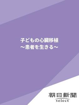 子どもの心臓移植 ~患者を生きる~-電子書籍