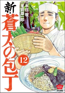新・蒼太の包丁(分冊版) 【第12話】-電子書籍