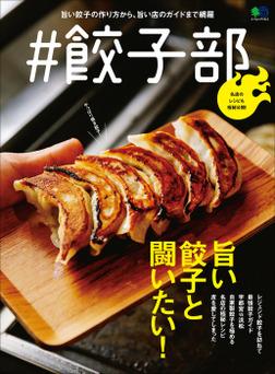 #餃子部-電子書籍