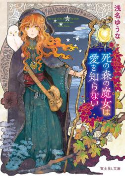 死の森の魔女は愛を知らない-電子書籍
