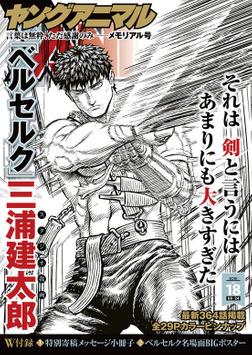 【電子版】ヤングアニマルNo.18(2021年)-電子書籍