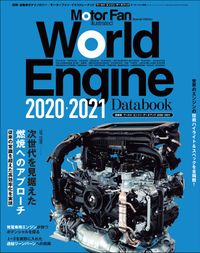 Motor Fan illustrated特別編集 World Engine Databook 2020 to 2021