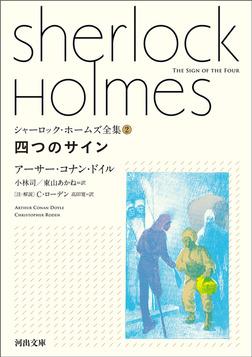 シャーロック・ホームズ全集2 四つのサイン-電子書籍