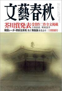文藝春秋2019年3月号