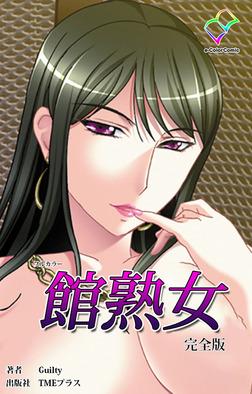 館熟女 完全版【フルカラー】-電子書籍