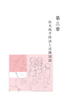 尋常小學公民性教育 第三章-電子書籍