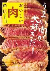 おいしい肉の店 2017 首都圏版