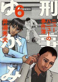刑事ゆがみ(6)