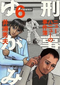 刑事ゆがみ(6)-電子書籍