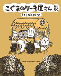 こぐまのケーキ屋さん そのろく(6)