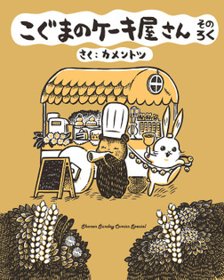 こぐまのケーキ屋さん そのろく(6)-電子書籍