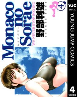 Monacoの空へ 4-電子書籍
