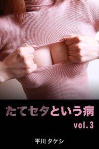 たてセタという病 vol.3
