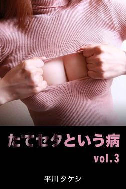 たてセタという病 vol.3-電子書籍